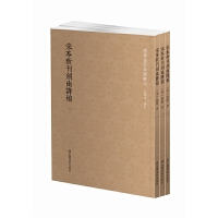 正版全新 国学基本典籍丛刊:宋本新刊剑南诗稿(套装全三册)