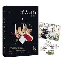 【新书店正版】美人为馅丁墨9787550013605百花洲文艺出版社