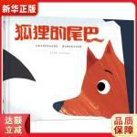 狐狸的尾巴 蒋一谈;Kendra Wang 绘 中信出版社9787508695525『新华书店 品质无忧』
