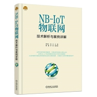 正版全新 NB-IoT物联网技术解析与案例详解