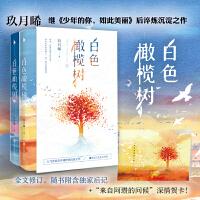 白色橄榄树完整版 全套【全2册】 玖月��著 继少年的你如此美丽后 青春都市言情爱情励志小说经典浪漫