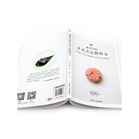 60款四季日本和果子教程 最详尽的日式点心教科书 东京制果学校校长�|山浩司食谱烘焙甜品制作方法步骤入门教程料理书茶点美食