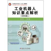 工业机器人知识要点解析:ABB机器人