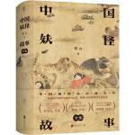 中国妖怪故事(全集):中国妖怪大百科全书