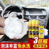 汽车内饰清洗剂免洗用品强力去污清洁多功能泡沫洗车液不万能