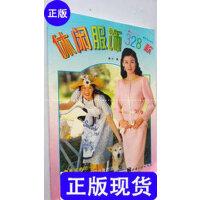 【二手旧书9成新】休闲服饰328款j /戴京编 中国三峡出版社
