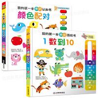 我的第一本滑块游戏书 颜色配对+1数到10 洞洞游戏书情景启蒙认知绘本 立体书0-3-6岁宝宝早教婴幼少儿童亲子共读书