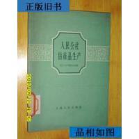 【二手旧书9成新】人民公社的商品生产