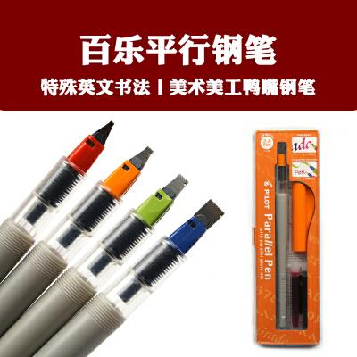 PILOT百乐钢笔书法笔平行笔/美工笔/特殊字体英文书法钢笔/内含简易字帖/鸭嘴笔1.5、2.4、3.8、6.0MM书法笔 百乐笔配套墨水笔囊 百乐平行笔 百乐钢笔笔囊