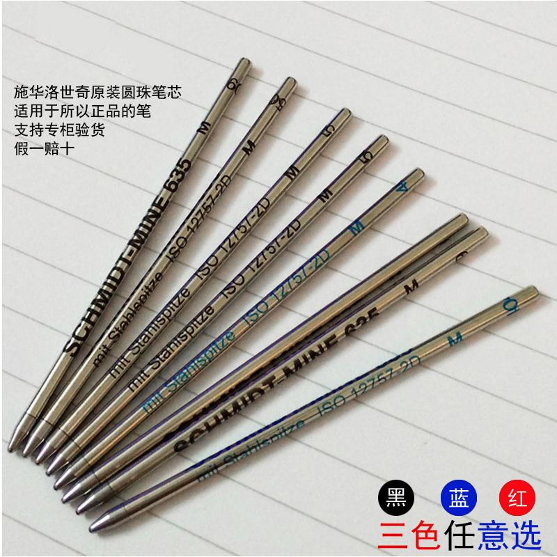 施华洛世奇笔芯Swarovski水晶圆珠笔替芯水笔芯中性笔芯签字笔芯