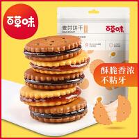 【百草味-咸蛋黄麦芽饼干110g】黑糖夹心网红小零食零食散装