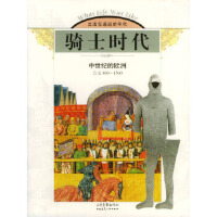 【二手旧书9成新】 骑士时代:中世纪的欧洲(公元800-1500) 美国时代―生活图书公司,刘新义 978780603