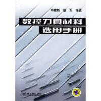 【二手书9成新】数控刀具材料选用手册邓建新,赵军9787111161042机械工业出版社