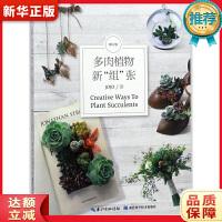 """多肉植物新""""组""""张 多肉植物新""""组""""张 湖北科学技术出版社 9787535293879"""