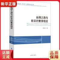 丝绸之路与欧亚的繁荣稳定 张恒龙 9787519503345 时事出版社 新华正版 全国70%城市次日达