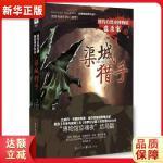 渠城猎手 (美)普莱斯顿 9787229064969 重庆出版社 新华书店 正版保证 全国多仓就近发货 70%城市次日