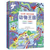 与大师一起艺术创想・第二辑(共四册)