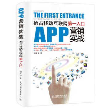 APP营销实战(pdf+txt+epub+azw3+mobi电子书在线阅读下载)
