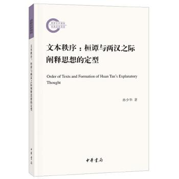 文本秩序:桓谭与两汉之际阐释思想的定型(pdf+txt+epub+azw3+mobi电子书在线阅读下载)