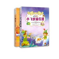 成长记忆・世界名著・小飞侠彼得潘、小王子(套装共2册) 无障碍阅读彩图注音版