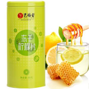 【买2送1同款】艺福堂冻干柠檬片泡茶 泡水 蜂蜜柠檬片花草茶