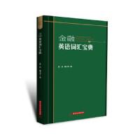 【正版现货】金融英语词汇宝典 连洁, 戴卫平 9787568023719 华中科技大学出版社