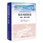 【正版现货】综合风险防范:搜索、模拟与制图 王静爱 9787030307132 科学出版社