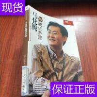 [二手旧书9成新]马化腾的腾讯帝国 (馆藏) /林军、张宇宙 著 ?
