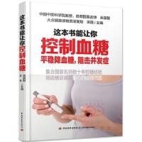 【正版新书直发】这本书能让你控制血糖余瀛鳌 采薇中国轻工业出版社9787501991198