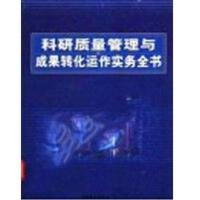 【二手旧书8成新】科研质量管理与成果转化运作实务全书 上陈远清主编中国物资出版社9787504719218