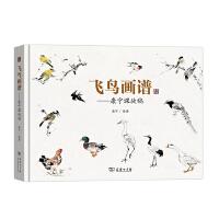 飞鸟画谱――康宁课徒稿