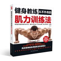 健身教练从不外传的肌力训练法30天练出一身肌户外运动囚徒健身肌肉锻炼 修身 塑体甩掉脂肪增加肌肉增肌力型男玩转肌肉健美训