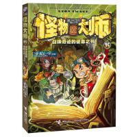 正版二手旧书图书8成新怪物大师15:召唤奇迹的使命之书雷欧幻像接力出版社9787544841320