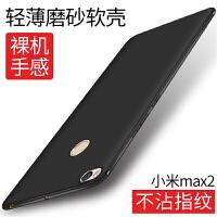 小米max2手机壳红米note2保护套max2手机壳薄磨砂软硅胶男女款