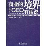 【新书店正版】商业的境界――CEO有话说孙科柳,程丽平著9787121141201电子工业出版社