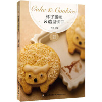 杯子蛋糕&造型饼干 王森 王森 9787518406463 中国轻工业出版社