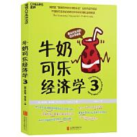 牛奶可乐经济学3 (美)罗伯特 弗兰克(Robert H.Frank) 湛庐文化 出品 北京联合出版公司 978755
