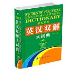 学生实用英汉双解大词典(第4版)