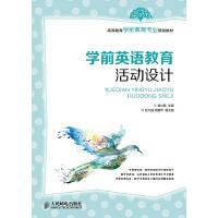 学前英语教育活动设计