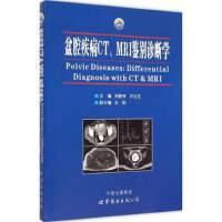盆腔疾病CT、MRI鉴别诊断学 郑晓林 许达生 世界图书出版公司 9787510098352