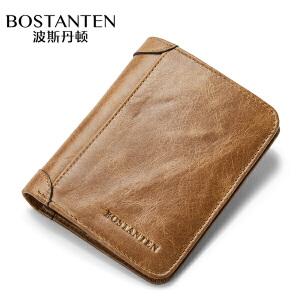 (可礼品卡支付)波斯丹顿男士真皮钱包短款横款青年时尚皮夹多卡位复古男士钱夹潮B3174052
