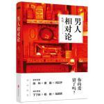 男人相对论 秋微 北京联合出版公司【新华书店 品质保证】