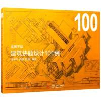 建筑快题设计100例 卓越手绘 外观 总平面 立面 剖面 考研参考书籍