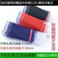 中性笔芯0.38/0.5mm子弹头全针管碳素笔水笔芯替芯黑红蓝100只