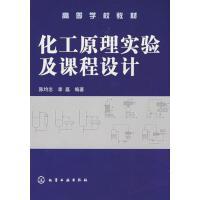 【正版二手书旧书9成新左右】化工原理实验及课程设计9787122030740
