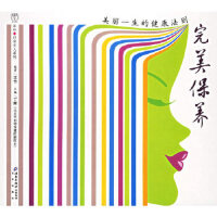 【新书店正品包邮】 完美保养――美丽一生的健康法则 汉竹,丁辉 9787200063769 北京出版社
