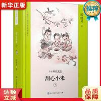 殷健灵儿童文学精装典藏文集--甜心小米 下 殷健灵 中国大百科全书出版社 9787520204095