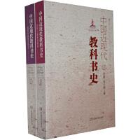 中国近现代教科书史《上、下》