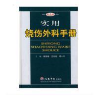 电子版PDF格式 电子书实用烧伤外科手册(第二版)_杨宗城2008