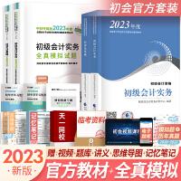 备考2022 初级会计2021 初级会计职称考试教材2021 初级会计职称考试 教材+全真模拟全4套本 经济法基础+初级